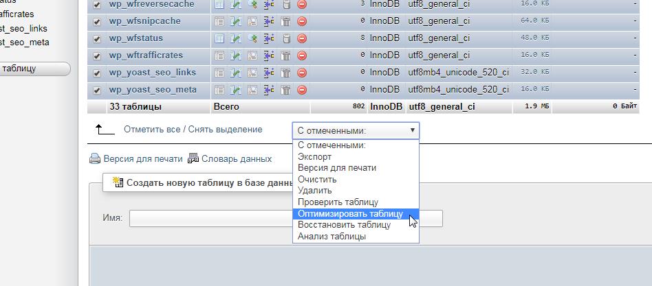 Оптимизировать таблицы в phpMyAdmin
