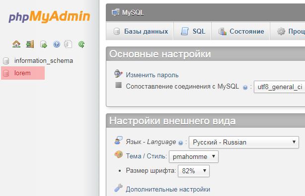 Выбор базы данных сайта в phpMyAdmin